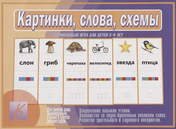 Фото - Картинки слова схемы Развивающая игра для детей 5-9 лет говорящие слова развивающая игра для детей