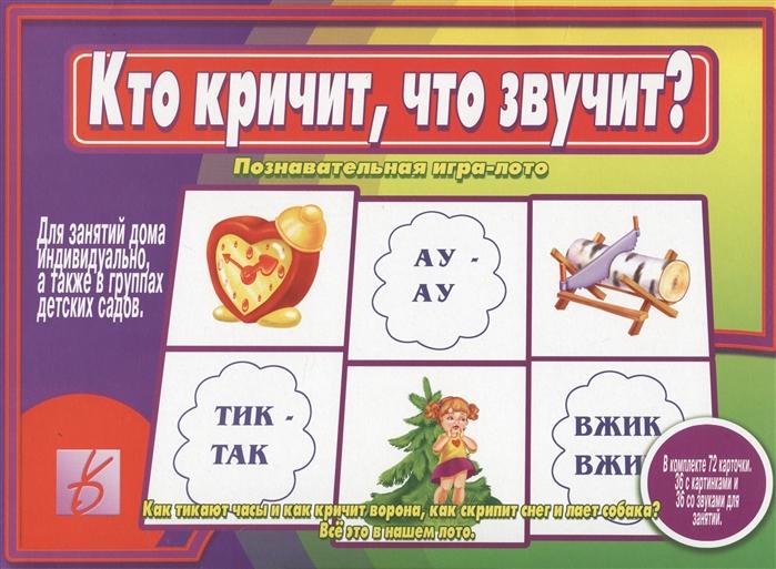 Кто кричит что звучит Познавательная игра-лото цена в Москве и Питере