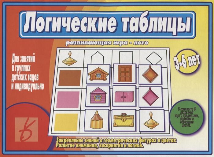 Фото - Логические таблицы Развивающая игра-лото 3-6 лет направо налево развивающая игра лото 4 6 лет