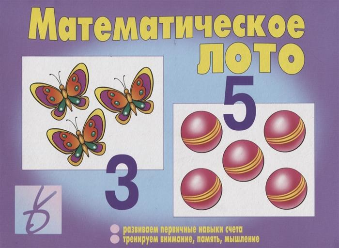 Математическое лото математическое лото