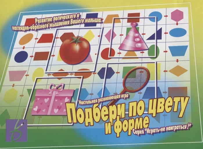 Подбери по цвету и форме Настольная развивающая игра сложи узор по форме и цвету