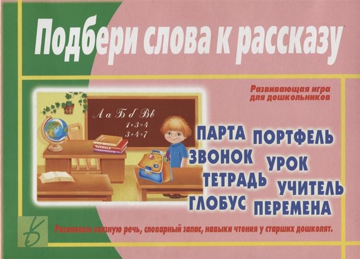 Фото - Подбери слова к рассказу Развивающая игра для дошкольников говорящие слова развивающая игра для детей