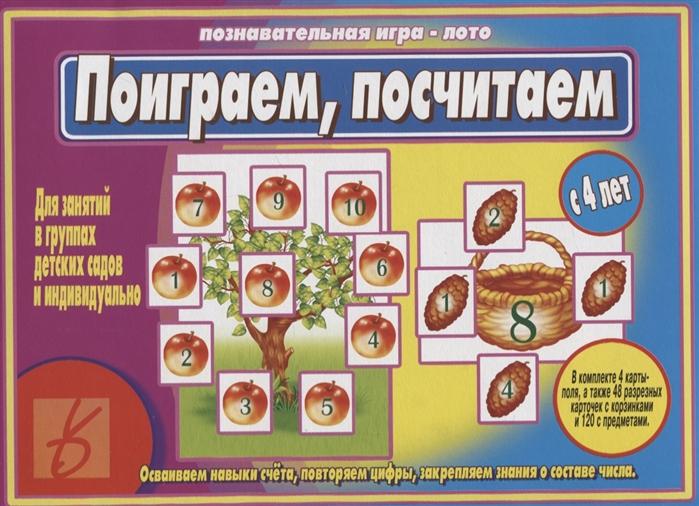 Фото - Поиграем посчитаем Познавательная игра-лото с 4 лет направо налево развивающая игра лото 4 6 лет