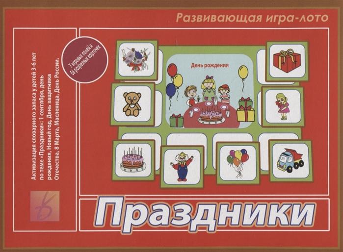 Фото - Телепень Т. Праздники Развивающая игра-лото 3-6 лет направо налево развивающая игра лото 4 6 лет