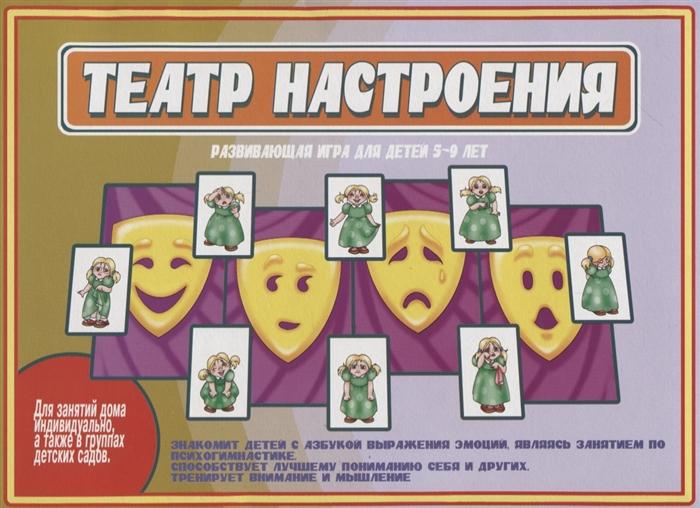 Театр настроения Развивающая игра для детей 5-9 лет для детей театр