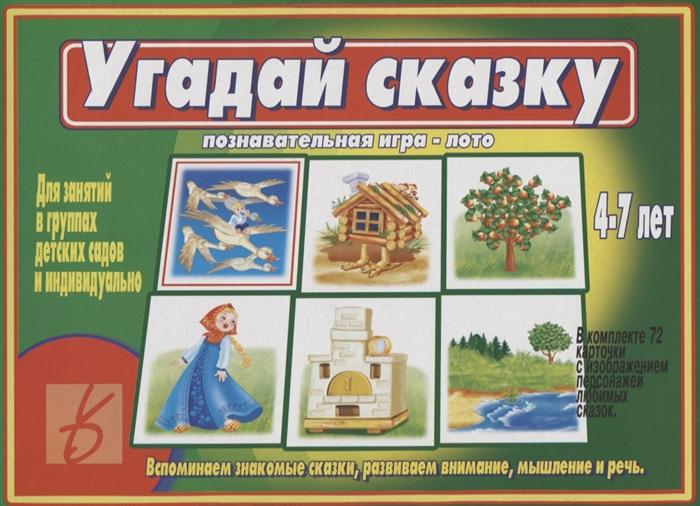 Фото - Угадай сказку Познавательная игра-лото 4-7 лет направо налево развивающая игра лото 4 6 лет