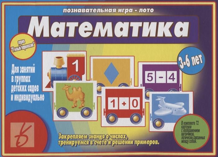 Фото - Математика Познавательная игра-лото 3-6 лет направо налево развивающая игра лото 4 6 лет
