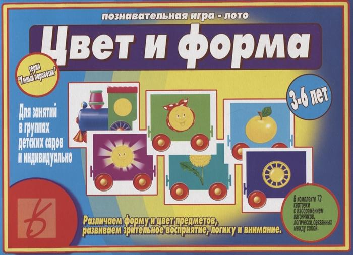Цвет и форма Познавательная игра - лото Для занятий в группах детских садов и индивидуально 3-6 лет детям о времени игра лото для занятий в группах детских садов и индвидуально