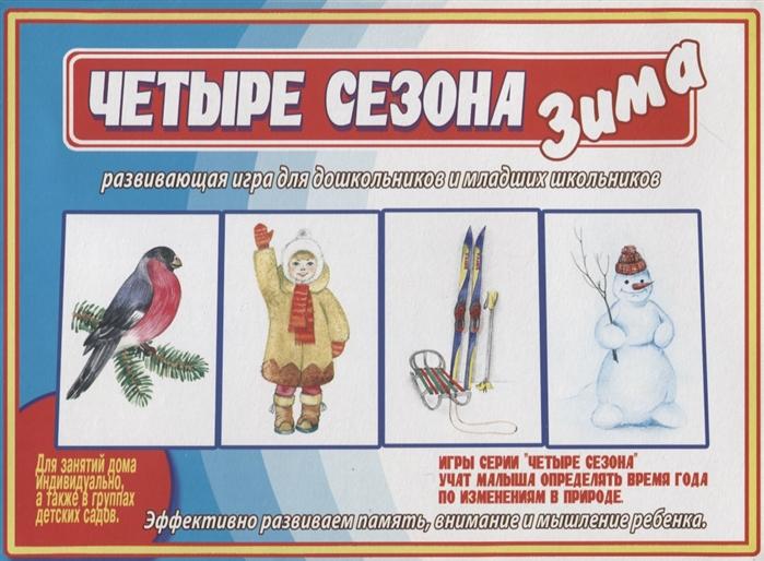 Фото - Четыре сезона Зима Развивающая игра для дошкольников и младших школьников четыре сезона