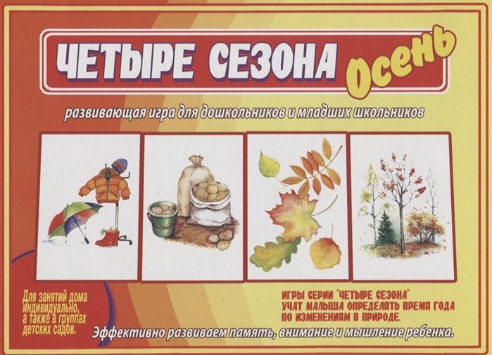 Фото - Четыре сезона Осень Развивающая игра для дошкольников и младших школьников четыре сезона