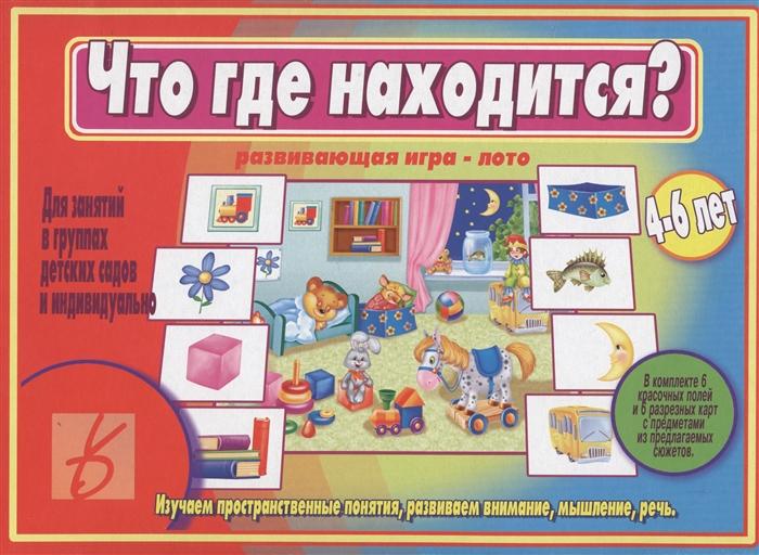 Фото - Что где находится 4-6 лет Развивающая игра-лото направо налево развивающая игра лото 4 6 лет