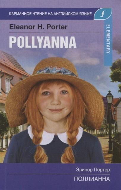 Портер Э. Поллианна Pollyanna Elementary porter e pollyanna pollyanna grows up