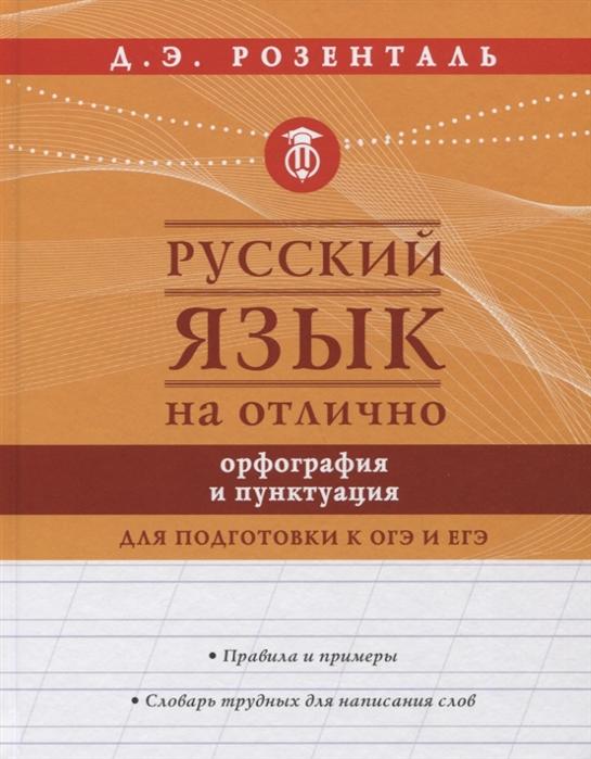 цена на Розенталь Д. Русский язык на отлично Орфография и пунктуация