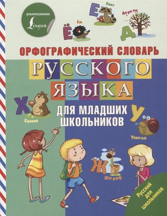 Орфографический словарь русского языка для младших школьников цены
