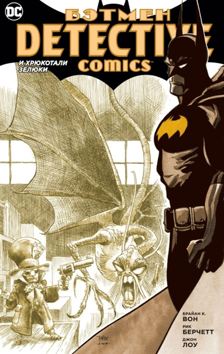 Вон Б. Бэтмен Detective Comics И хрюкотали зелюки вон б сага книга шестая