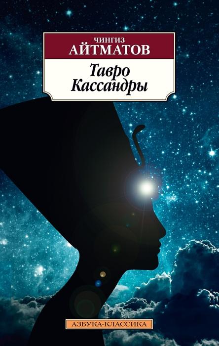 Фото - Айтматов Ч. Тавро Кассандры айтматов ч чингиз айтматов малое собрание сочинений