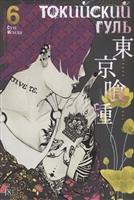 Токийский гуль 6. Книги 11-12