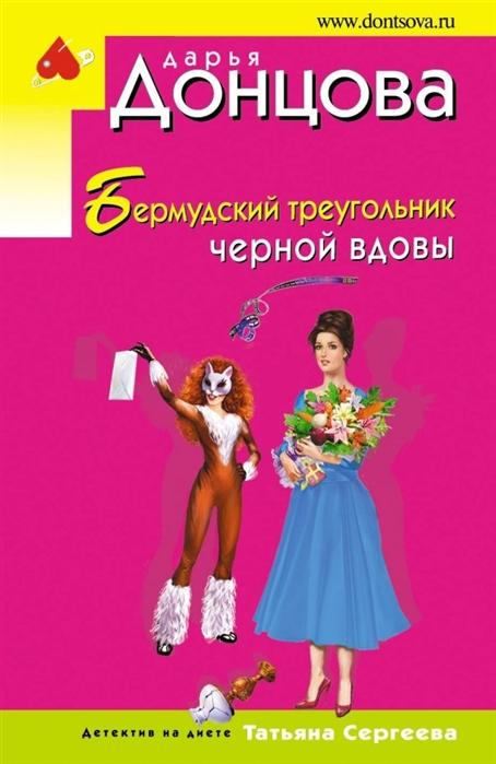 Донцова Д. Бермудский треугольник черной вдовы