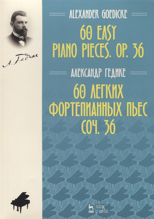 Гедике А. 60 легких фортепианных пьес Соч 36 Ноты развивающие книжки издательство аст 100 занимательных заданий