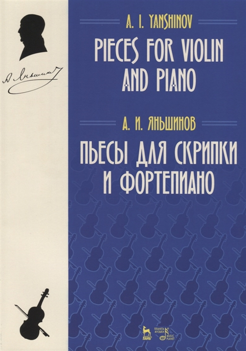 Яньшинов А. Пьесы для скрипки и фортепиано Ноты Pieces for Violin and Piano Sheet music j suk 4 pieces for violin and piano op 17