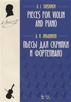 Пьесы для скрипки и фортепиано. Ноты / Pieces for Violin and Piano. Sheet music