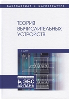 Теория вычислительных устройств. Учебное пособие