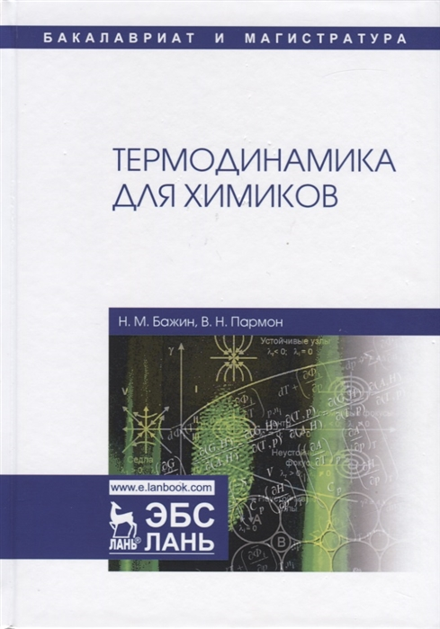 Бажин Н., Пармон В. Термодинамика для химиков Учебник