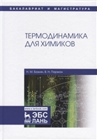 Термодинамика для химиков. Учебник