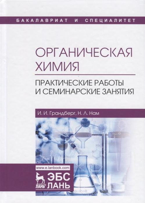 Органическая химия Практические работы и семинарские занятия Учебное пособие