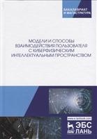 Модели и способы взаимодействия пользователя с киберфизическим интеллектуальным пространством. Монография