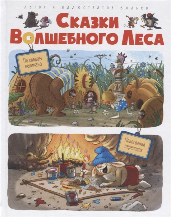 Нурова Н. (пер.) Сказки волшебного леса По следам великана Новогодний переполох недорого