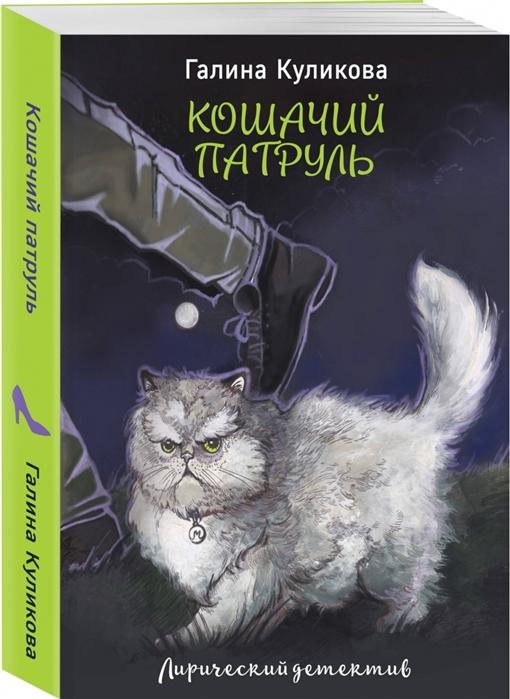 Куликова Г. Кошачий патруль все цены