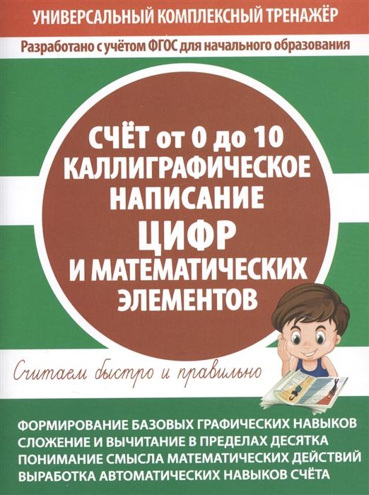 Счет от 0 до 10 Каллиграфическое написание цифр и математических элементов счет от 0 до 10 каллиграфическое написание цифр и математических элементов
