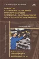 Устройство и техническое обслуживание транспортных средств категорий «С», «СЕ» и подкатегорий «С1», «С1Е» как объектов управления. Специальный цикл. Учебник водителя транспортных средств категорий «С», «СЕ» и подкатегорий «С1», «С1Е» как объектов управлен
