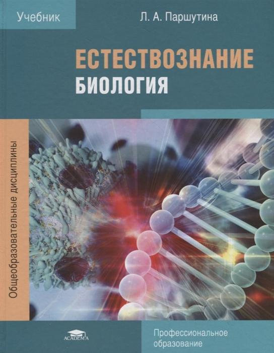 Естествознание Биология Учебник