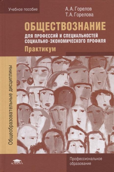 Обществознание для профессий и специальностей социально-экономического профиля Практикум Учебное пособие