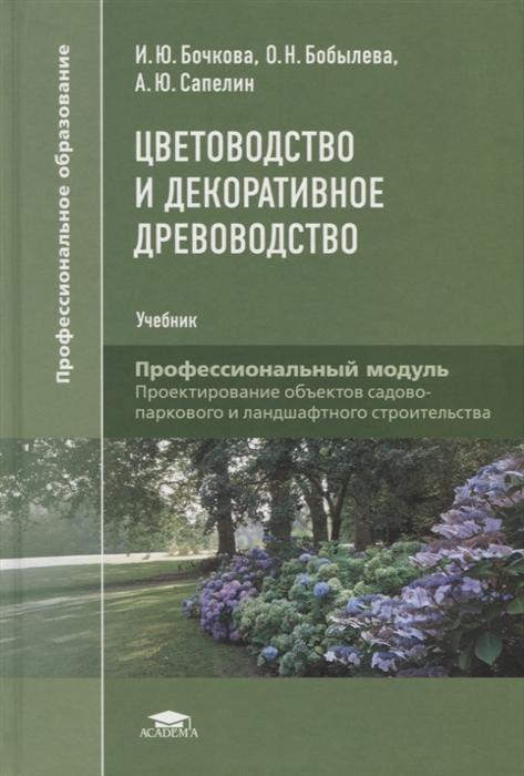 Цветоводство и декоративное древоводство Учебник