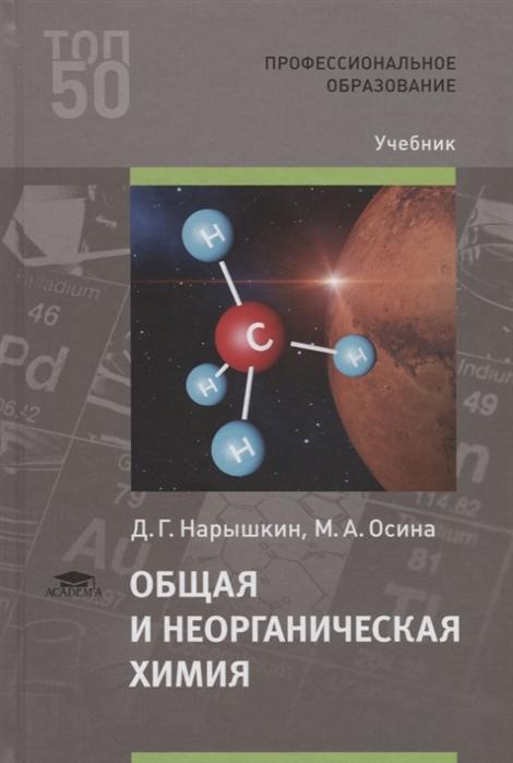 Нарышкин Д., Осина М. Общая и неорганическая химия Учебник