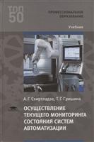 Осуществление текущего мониторинга состояния систем автоматизации. Учебник