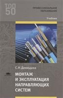 Монтаж и эксплуатация направляющих систем. Учебник