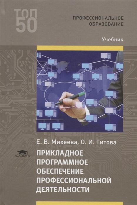 Михеева Е., Титова О. Прикладное программное обеспечение профессиональной деятельности Учебник программное обеспечение