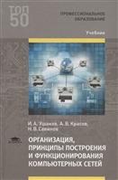 Организация, принципы построения и функционирования компьютерных сетей. Учебник