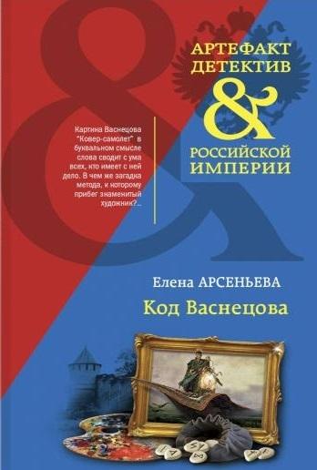 Арсеньева Е. Код Васнецова цена