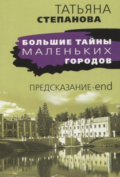 Степанова Т. Предсказание - End стоимость
