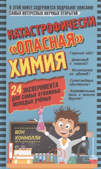 Купить Катастрофически опасная химия 24 эксперимента для самых отважных молодых ученых, Лаборатория знаний, Естественные науки