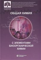 Общая химия с элементами биоорганической химии. Учебник