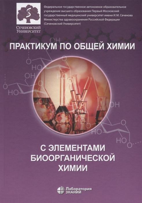 Нестерова О., Аверцева И., Доброхотов Д. и др. Практикум по общей химии с элементами биоорганической химии