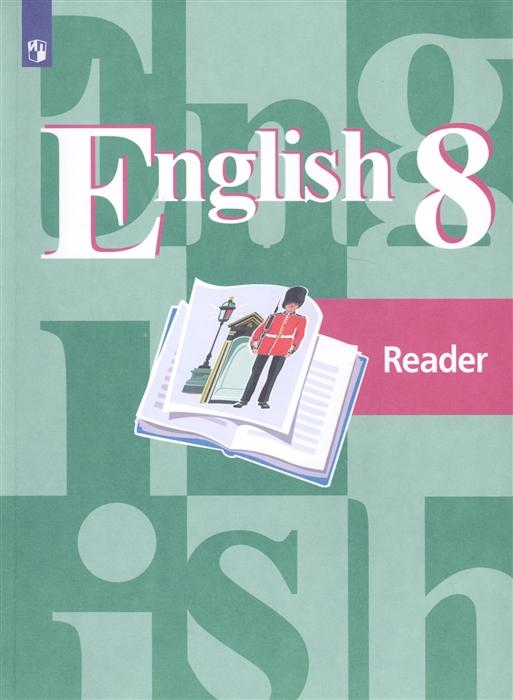 Кузовлев В., Лапа Н., Перегудова Э., Костина И. и др. English Reader Английский язык 8 класс Кн для чтения все цены