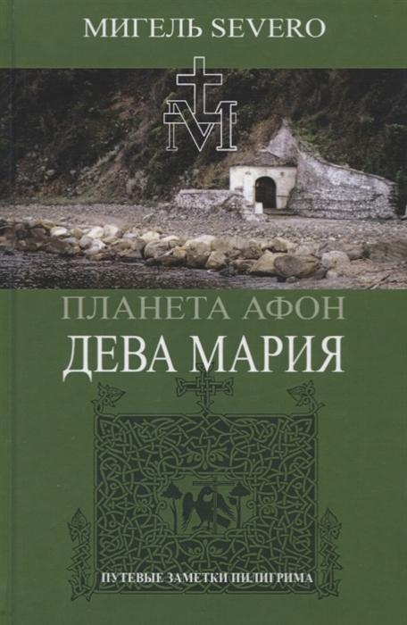 Severo М. Планета Афон Дева Мария Книга 4