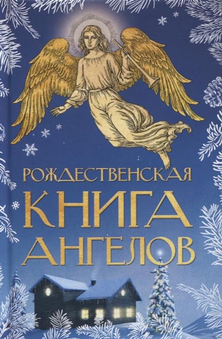 цены Романова М. (ред.) Рождественская книга ангелов